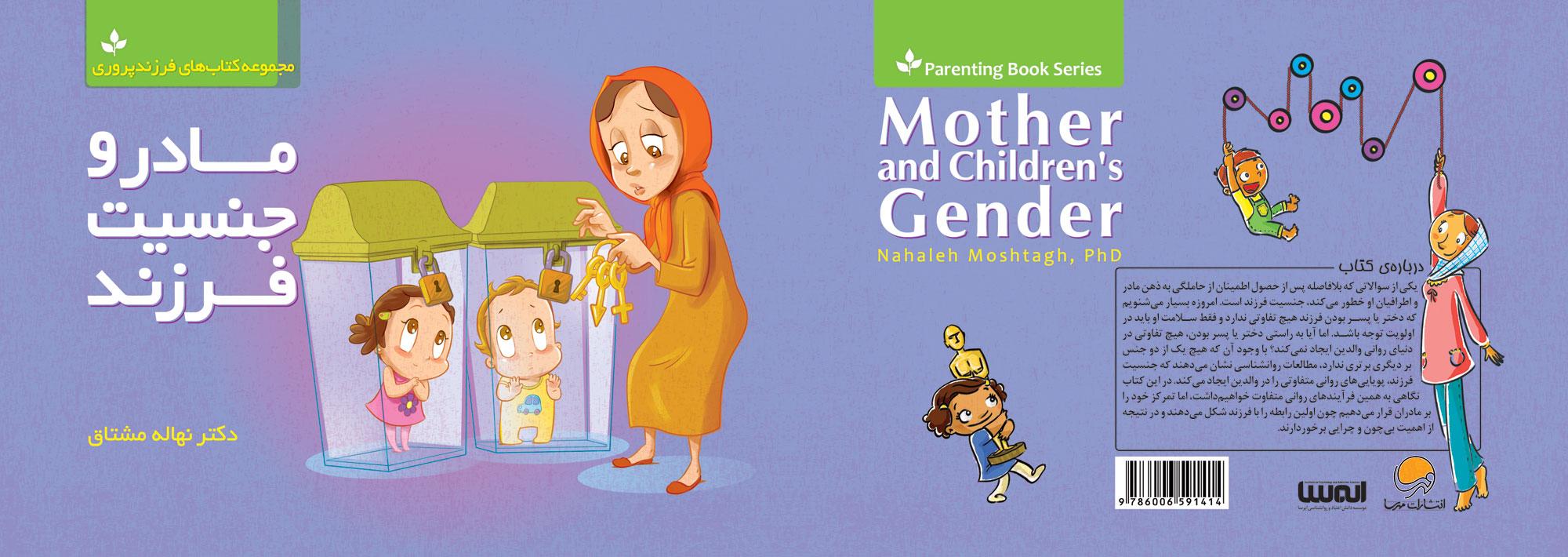 کتاب مادر و جنسیت فرزند