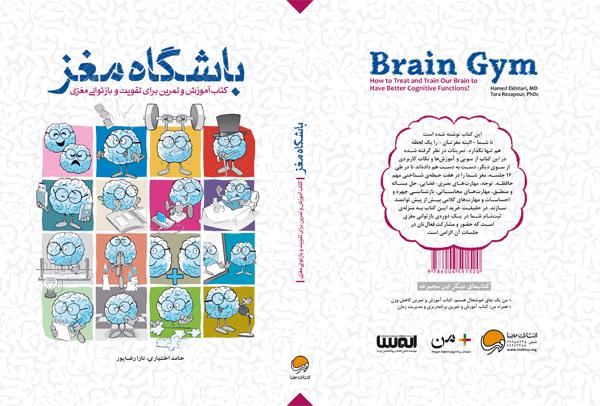 باشگاه مغز کتاب آموزش و تمرین برای تقویت و بازتوانی مغزی