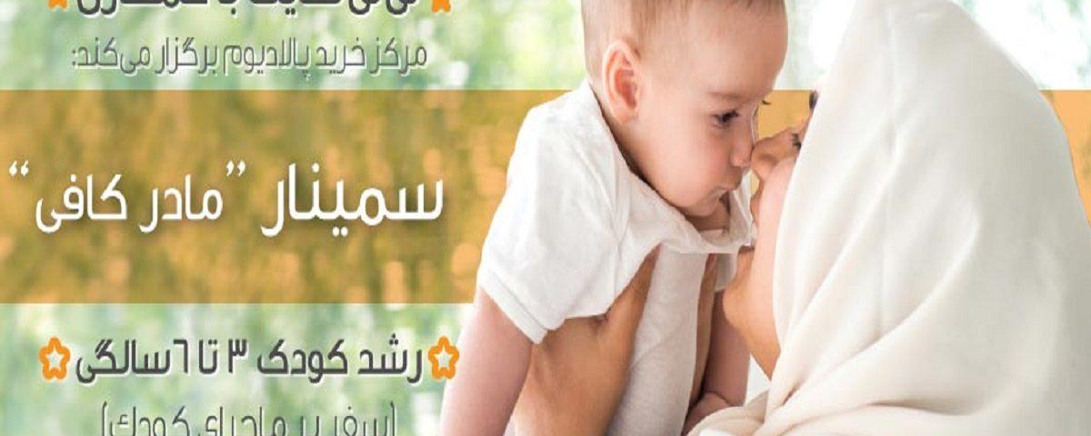 سمینار سفر پرماجرای کودک 3 تا 6 سالگی