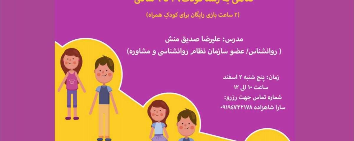 ثبت نام کارگاه سفر کودک من