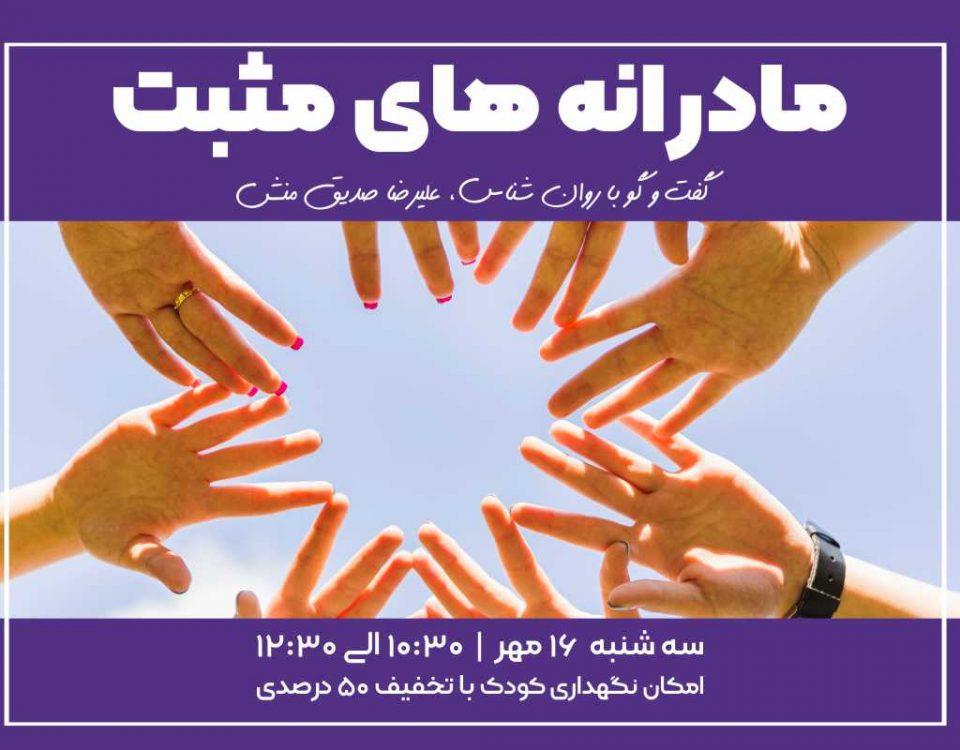 گروه درمانی زیر نظر علیرضا صدیق منش