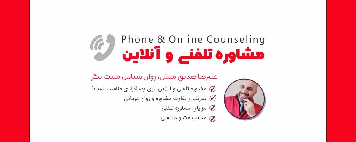 مشاوره تلفنی و مشاوره آنلاین