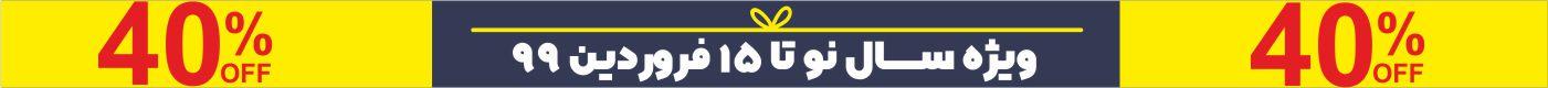 تخفیف عید 99