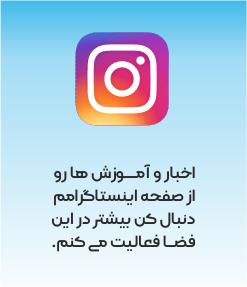 اینستاگرام علیرضا صدیق منش روان شناس