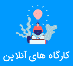 کارگاه های انلاین علیرضا صدیق منش روانشناس