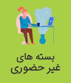 بسته های غیر حضوری علیرضا صدیق منش روانشناس