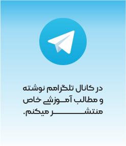 کانال تلگرام علیرضا صدیق منش روانشناس