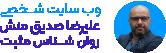 علیرضا صدیق منش روانشناس