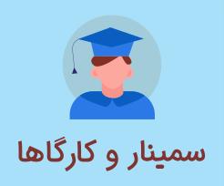 سمینار و کارگاه های علیرضا صدیق منش روانشناس