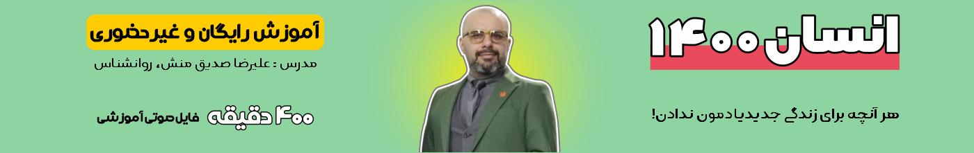 آموزش رایگان و غیر حضوری خودشناسی علیرضا صدیق منش