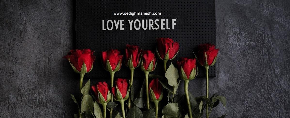 خودمراقبتی با علیرضا صدیق منش روانشناس مثبت