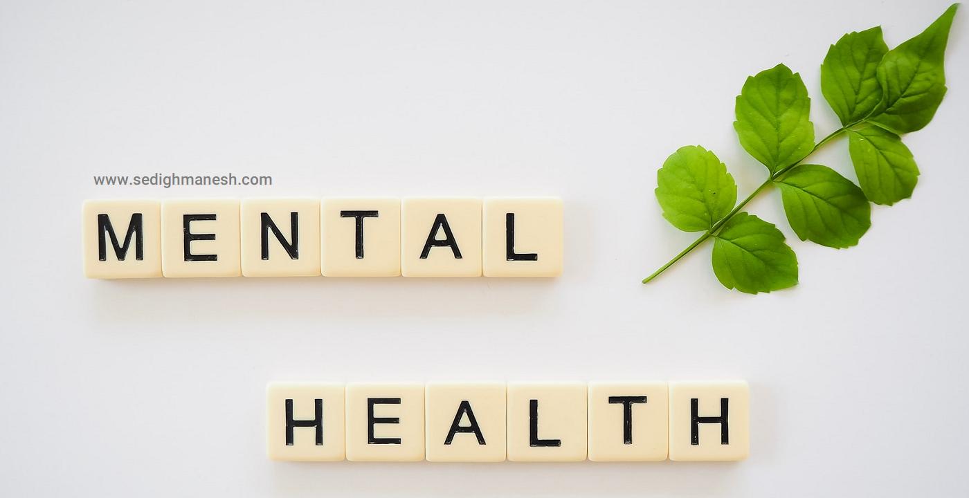 سلامت روان و بهزیستی